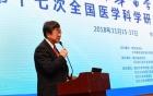 中华医学会第十七次全国科研管理学学术会议在成都顺利召开